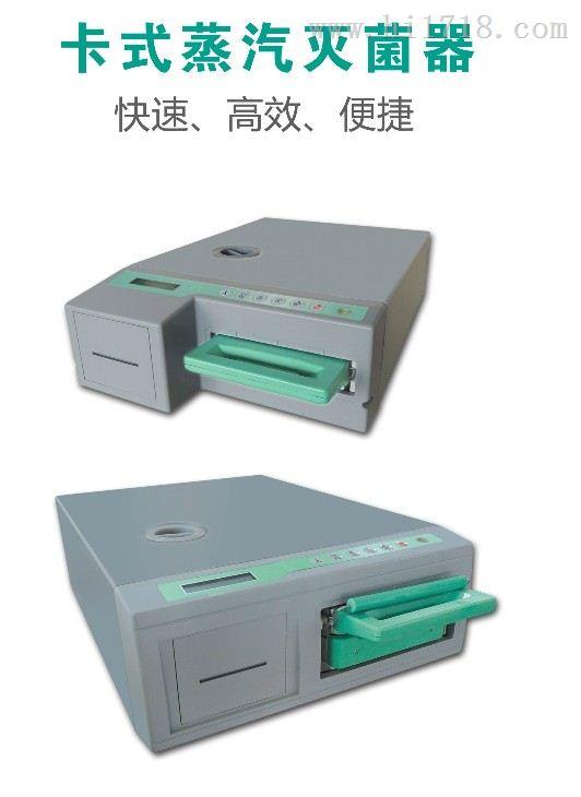 苏州科特医用卡式灭菌器SK-2000