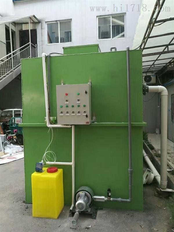 20吨/天一体化污水处理设备厂家