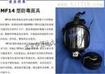 北京UU99-MF14防毒面具