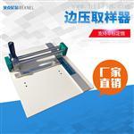 纸板边压粘合取样器东莞厂家直销供应