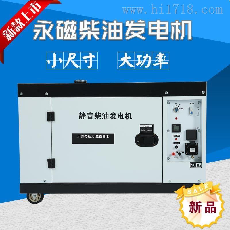 15kw永磁柴油发电机