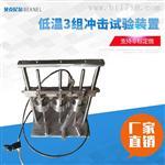 不锈钢三组式低温冲击试验装置东莞厂家直销