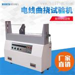 电线柔软度试验机东莞厂家直销供应