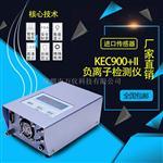KEC900+II空气负氧离子检测仪厂家直销