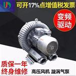 直销0.2KW高压鼓风机厂家