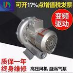 5.5kw高压旋涡鼓风机价格