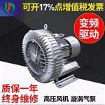 环保设备专用5.5KW高压风机