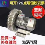 2.2kw旋涡式高压鼓风机批发零售