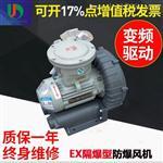 2.2KW防爆高壓漩渦氣泵
