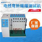 线材摇摆试验机带电阻东莞厂家直销供应