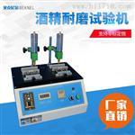双工位可调节式酒精耐磨试验机东莞厂家供应