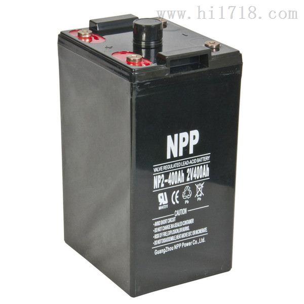 耐普蓄电池2v400通信基站机房专用