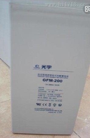 光宇GFM-300 2V300Ah蓄电池生产厂家