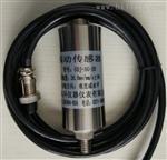 SDJ-SG-2H振动速度传感器 CD21-2S