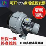 HTB75-053透浦多段式鼓风机销售
