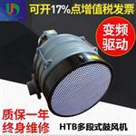 隧道炉专用HTB125-503多段式鼓风机
