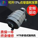 HTB125-704 5.5KW多段式鼓风机