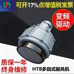 HTB125-1005多段式鼓风机供应