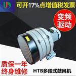 原装台湾HTB200-2002多段式鼓风机