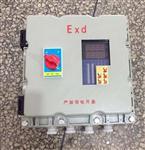 BXK- 电伴热温控仪防爆控制箱