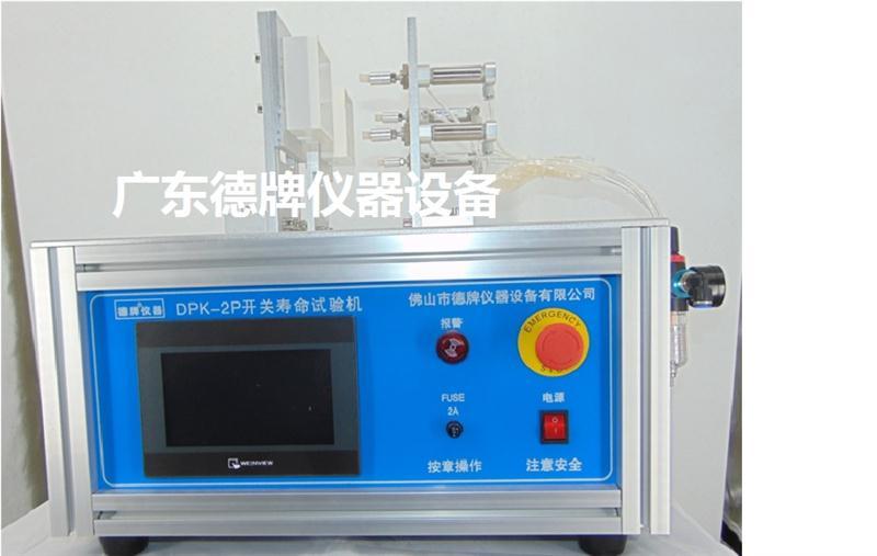 DPK-2P开关寿命试验机