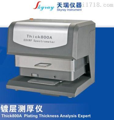 x射线镀层测厚仪THICK800A