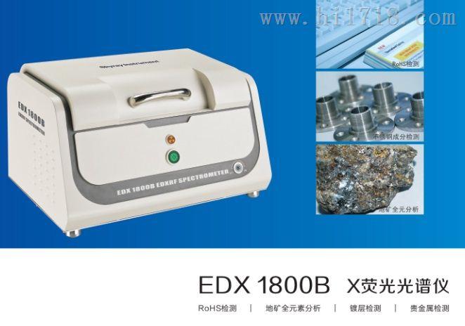 江苏rohs检测仪EDX1800B