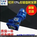 NMRW030紫光减速机厂家直销