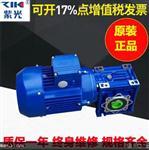 紫光蜗杆减速机NMRW090