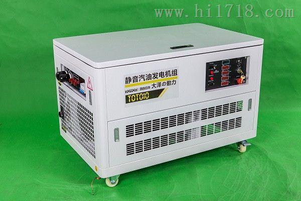 便携移动20千瓦静音汽油发电机价格