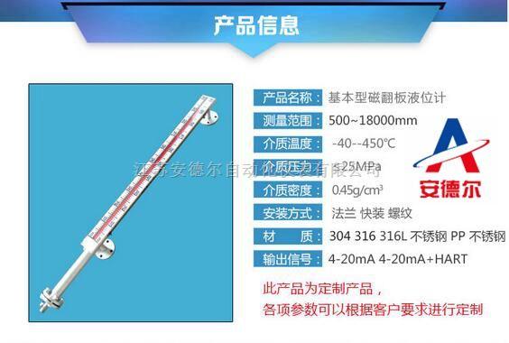 新疆高温型磁翻板液位计价格