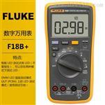 福禄克Fluke 15B+/F17B/&F18B+数字万用表