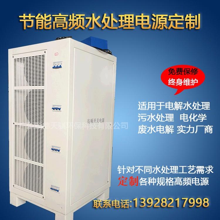 节能高频水处理电源定制.jpg