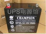 12V7AH冠军蓄电池NP7-12尺寸价格