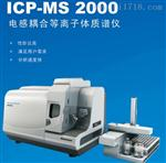 等离子体质谱仪ICP MS
