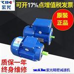 台州紫光三相异步制动电机BMA7134刹车马达