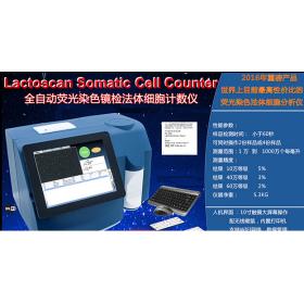 LACTOSCAN SCC牛奶体细胞计数仪.jpg