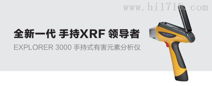 X射线手持式ROHS检测仪