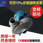 台湾防爆中压鼓风机优质供应商