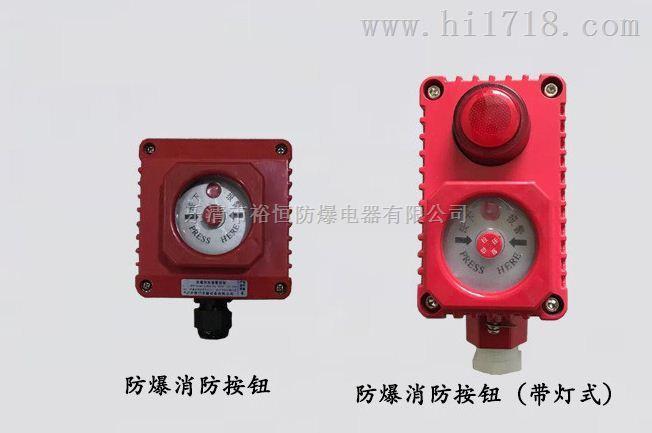 LA53-2(消防报警)防爆控制按钮