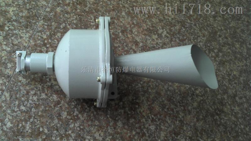BDD-DC24V厂用防爆电笛
