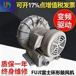 台湾富士VFZ301A-4Z鼓风机