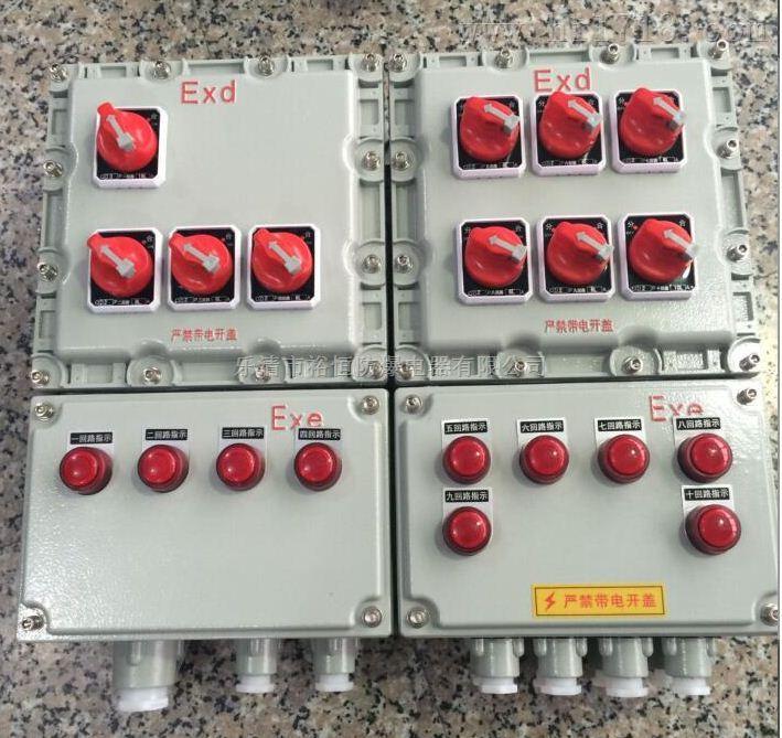 BXM(D)-T户外防爆电源开关箱