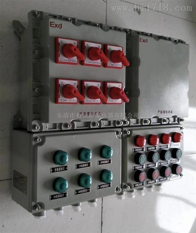 BXM-低压防爆照明配电箱