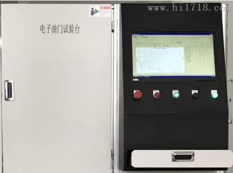 汽车电子油门踏板综合性能耐久试验台