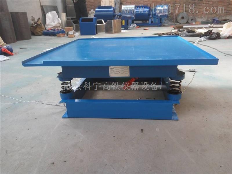 水泥搅拌站试验室标准混凝土振动台