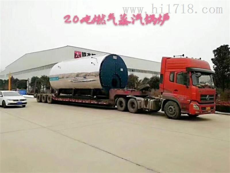 20吨燃气蒸汽锅炉厂家报价