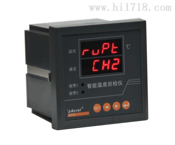 安科瑞直销8路温度巡检测控仪表ARTM-8