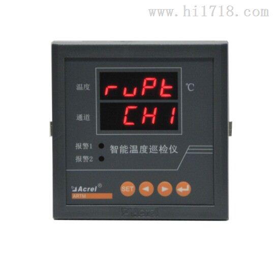 ARTM系列温度巡检测控仪表安科瑞厂家直销
