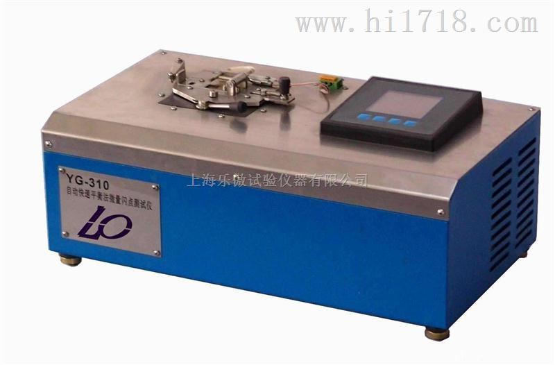 YG-310自动快速平衡法微量闪点测试仪新品